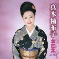 真木柚布子 全曲集 2013