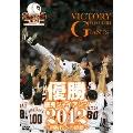優勝 読売ジャイアンツ2012~新時代への躍動~