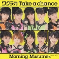 ワクテカ Take a chance [CD+DVD]<初回生産限定盤E>