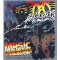ミュージック・フロム・アナザー・ディメンション! デラックス エディション [2CD+DVD]<初回生産限定盤>