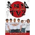 東北魂TV 2-THE TOHOKU SPIRIT-