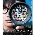 桐島、部活やめるってよ [Blu-ray Disc+DVD]