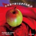 日本語で歌う世界の名曲 VI