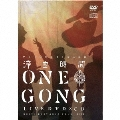 ONE GONG ~SOUTH EAST ASIA TOUR 2012~ [DVD+CD]