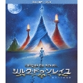 シルク・ドゥ・ソレイユ 彼方からの物語 ブルーレイ+DVDセット [Blu-ray Disc+DVD]
