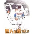 【ワケあり特価】巨人の星 Special Blu-ray BOX 1 [9Blu-ray Disc+DVD-ROM]<初回版>