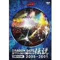 DRAGON GATE ワールド記念ホール伝説 DVD-BOX 2005-2009