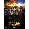武神 ノーカット完全版 DVD-BOX 第二章