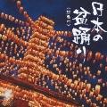 日本の盆踊り<総振付>