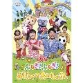 NHKおかあさんといっしょファミリーコンサート 「ふしぎ!ふしぎ!おもちゃのおいしゃさん」