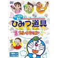 NEW TV版 ドラえもんスペシャル キャストが選ぶひみつ道具セレクション 3巻セット DVD