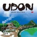 UDON オリジナル・サウンドトラック<完全生産限定盤>