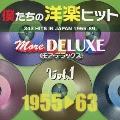 僕たちの洋楽ヒット モア・デラックス 1 1955□63