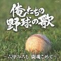 俺たちの野球の歌~六甲おろし 闘魂こめて~