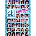 Hello!Project 2013 SUMMER COOL HELLO! ~ソレゾーレ~