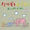 たにぞうだゾウ~ スーパーベスト CD