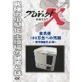 プロジェクトX 挑戦者たち 食洗機100万台への死闘 ~赤字部署の40年~