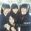 サクラカウントダウン [CD+DVD]<初回限定盤B>