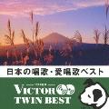 日本の唱歌・愛唱歌ベスト