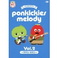 ベストヒット ponkickies melody Vol.2 ~1993-2013~ [DVD+CD]