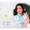 あべ静江 アンソロジー ~Memories for 40years~ [2CD+豪華ブックレット]