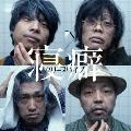 寝癖 [CD+DVD]<初回限定盤>