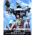 THE NEXT GENERATION-パトレイバー- 第2章