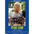 背徳令嬢 DVD