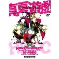 "真夏遊戯 ""HimeKyun wasn't built in a day"" Live In Oita!! [2DVD+CD]<初回生産限定版>"