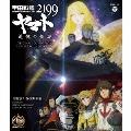 宇宙戦艦ヤマト2199 追憶の航海 ORIGINAL SOUNDTRACK 5.1CH SURROUND EDITION