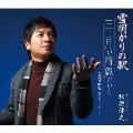 雪明かりの駅/三日月が綺麗だから/金沢望郷歌-10周年バージョン-