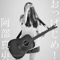 おっぱじめ! [CD+DVD]<初回限定盤>