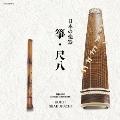 日本の楽器 -箏・尺八-