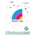 アメトーーク!DVD 32