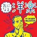気になる洋楽 ~TV CM HITS COLLECTION