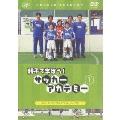 親子で学ぼう! サッカーアカデミー Vol.1:ドリブルとショートパス