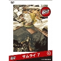 サムライ 7 第4巻 GONZO THE BEST シリーズ