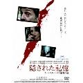 隠された記憶[THD-15221][DVD] 製品画像