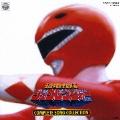 恐竜戦隊ジュウレンジャー コンプリート ソング コレクション 戦隊16
