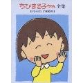 ちびまる子ちゃん全集DVD-BOX【1992年】
