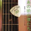 あの頃の僕たち 青春ギター・フォーク・ベスト20
