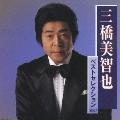三橋美智也ベストセレクション2007