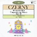 CDピアノ教則シリーズ 3::ツェルニー:100番練習曲1 1番~55番
