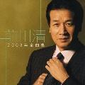 前川清2008年全曲集