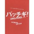 パッチギ!LOVE&PEACE プレミアム・エディション[BIBJ-7510][DVD] 製品画像