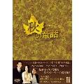 秋の童話 DVD-BOX II(5枚組)