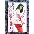 日活名作ロマンシリーズ DVD-BOX 山本奈津子選集(3枚組)
