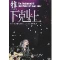 The Beginning Of NEO VISUALIZM Tour 2007 「下 剋 上」 Live at 渋谷公会堂(C.C. Lemon Hall)2007/12/25