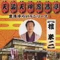繁昌亭らいぶシリーズ 4 桂米二「けんげしゃ茶屋」「寝床」