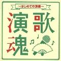 演歌魂 ~はじめての演歌~
